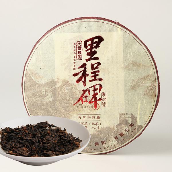 里程碑(熟茶)(2016)