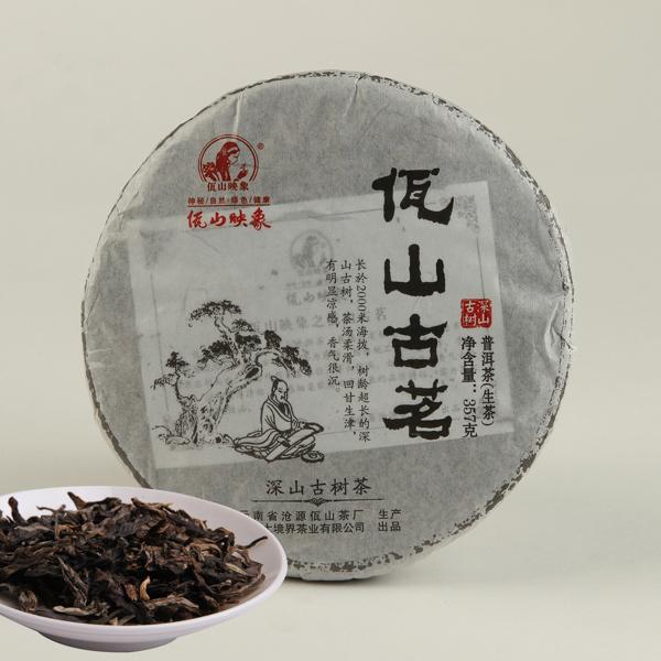 佤山古茗(2013)