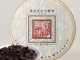 易武正山古树茶(2006)