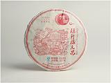传世系列-传世红票圆茶