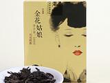 金花姑娘天尖茯茶(2015)