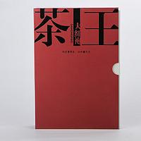 茶王大红袍(2016)