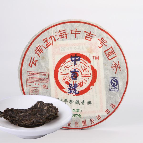 珍藏青饼(2014)