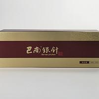 巴南银针(2017)