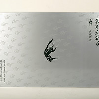 采花毛尖(2017)