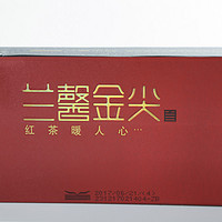 兰馨金尖(2017)