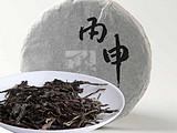 丙申古树茶(2016)