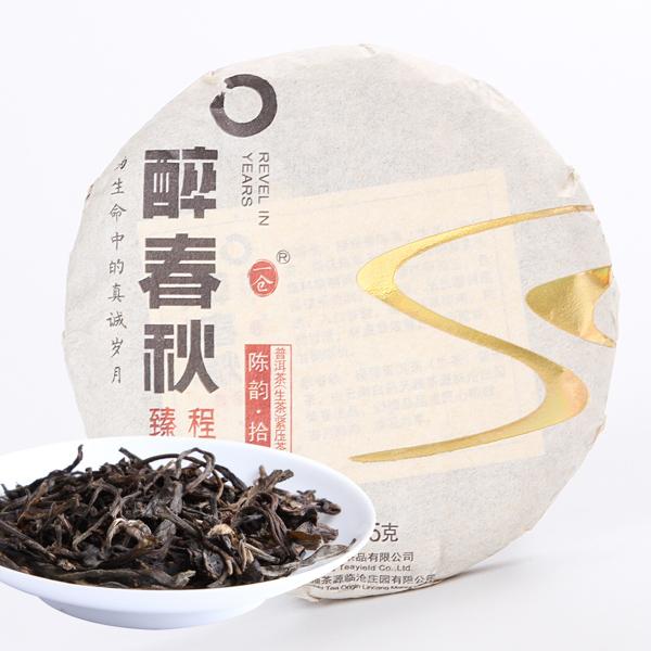 醉春秋臻程(2017)