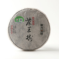 茶王树(2017)