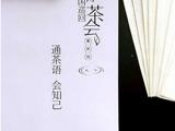 中期茶之魅——茶语网百场茶会首场告捷