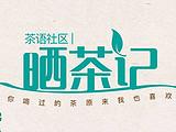 【晒茶记】晒的是茶 交的是友(栏目正式启动!)