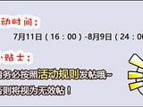 """七夕情人节""""对饮成双""""活动来袭!隔空对饮组队赢茶品"""