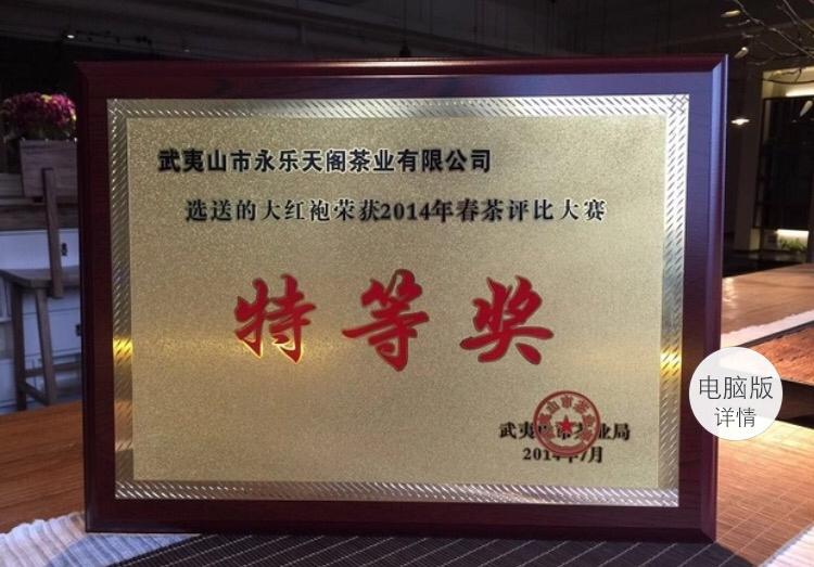 关于刘锋的永乐天阁