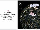 古六大茶山历史及品质特征
