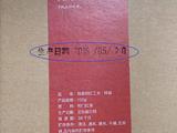 【试用报告】汪松柏监制-润思-特级-祁红功夫