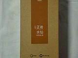 【试用报告】乌龙茶•正岩水仙口粮茶