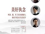 【活动预告】听茶、器、书三位行业创始人,探讨当代东方生活美学