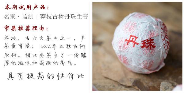 【茶语试用中心第22期】核心小产区 莽枝古树丹珠生普