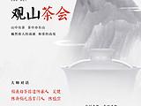 观山茶会---上海西田雅集