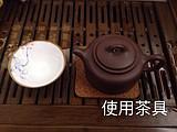 【试用报告】2016莽枝古树丹珠生普(秋)