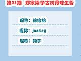 试用中心第23期名单:易武著名小产区 郑家梁子古树丹珠开领了
