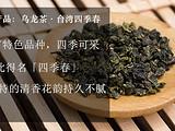 【茶语试用中心第25期】台湾独有特色品种 乌龙茶四季春