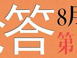 活动   社群抢答第三期:十六款顶奢茶叶免费送!