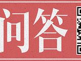 茶问答·第18期 | 国庆前的福利,参与问答有奖哦