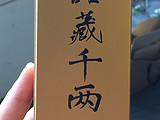 观山茶会•安化站问题征集活动公布(名单在最下方)