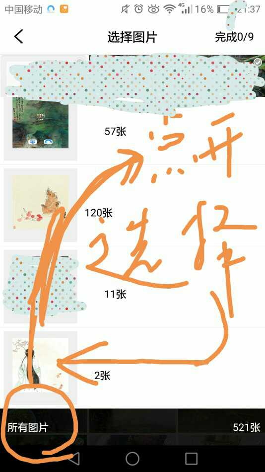 【竹里舍·手札】关于解决发帖配图问题的小办法