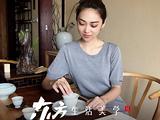 [直播预告]冬日茶,新年礼——东美七日连播
