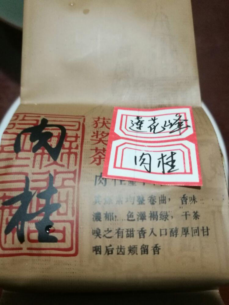 学习品尝莲花峰肉桂