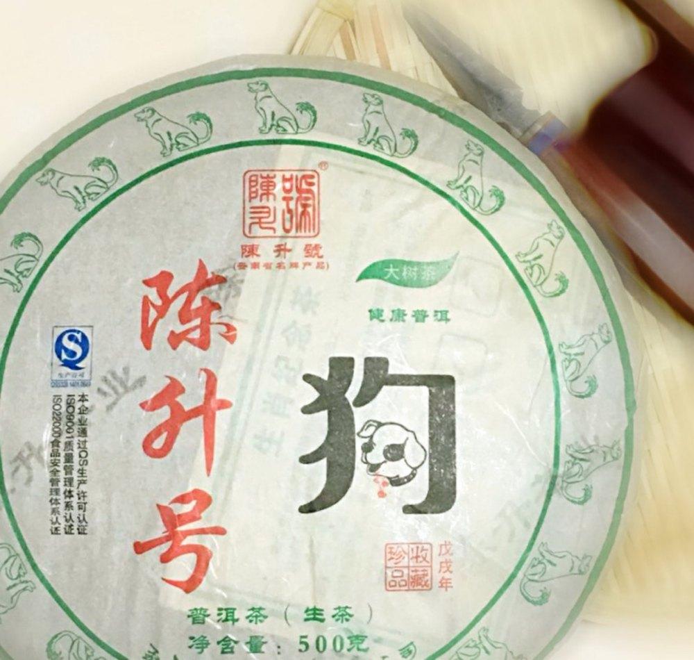 陈升号生肖饼:狗年旺旺