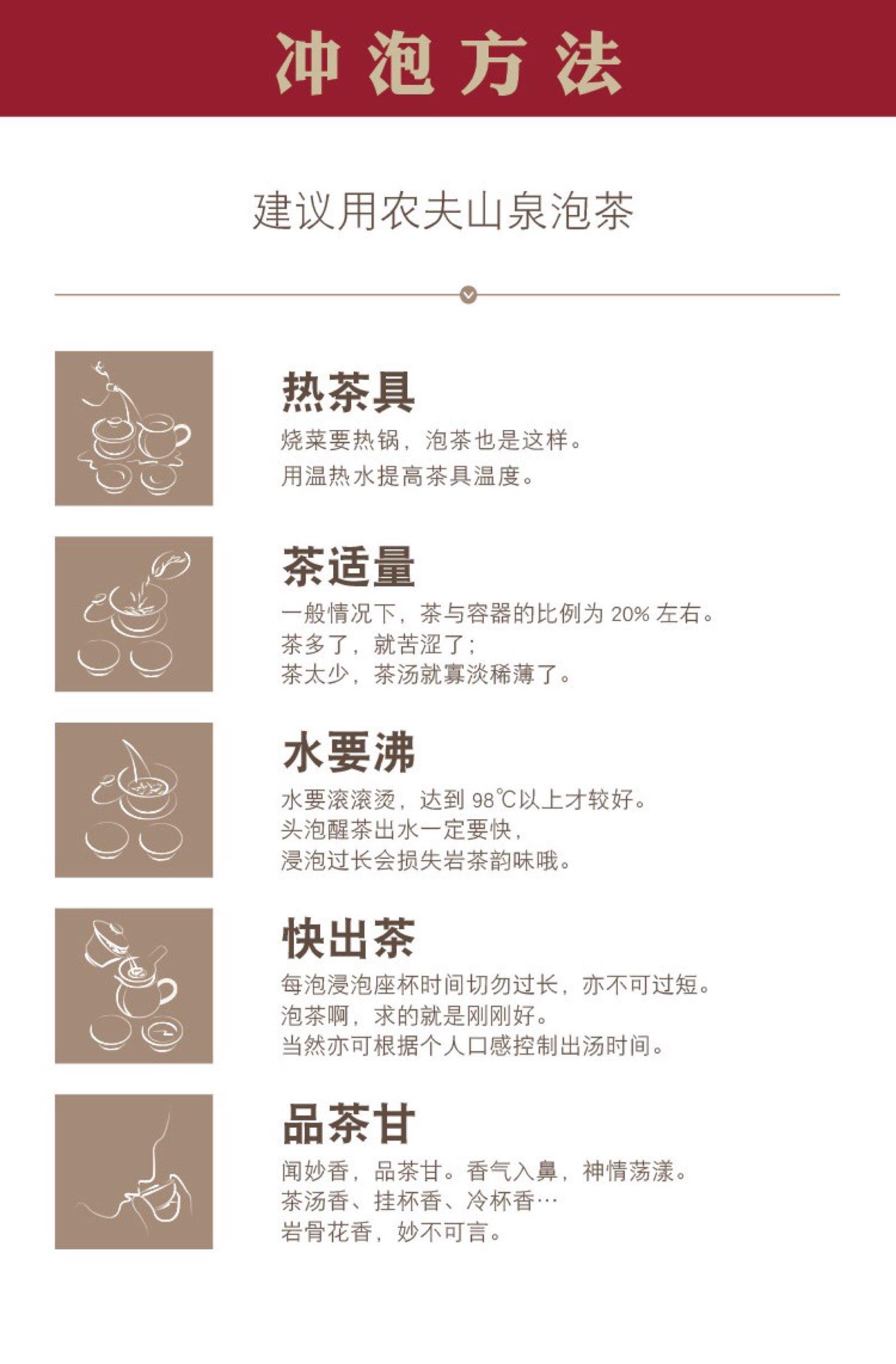 武夷岩茶大红袍茶叶冲泡方法
