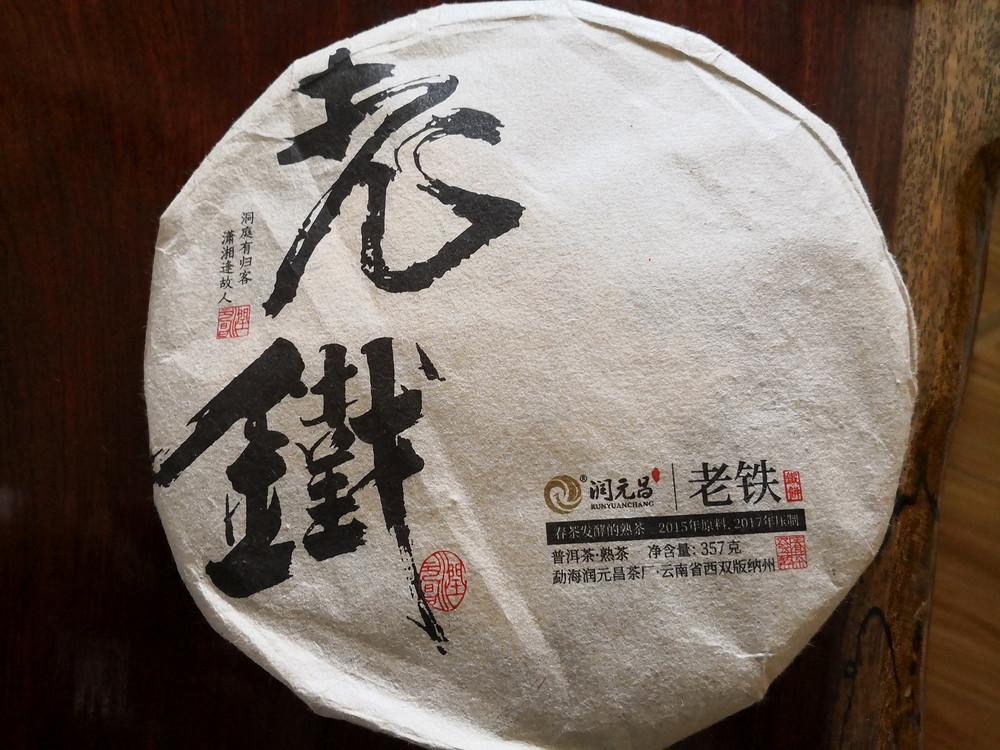 """轻发酵熟茶""""老铁"""""""