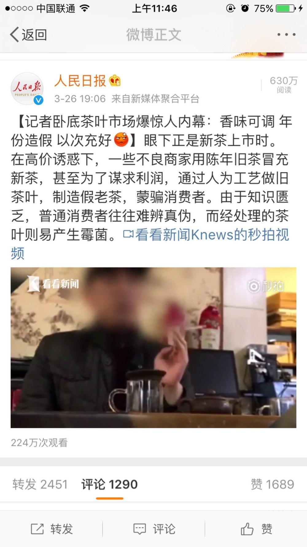 记者卧底爆茶叶内幕,大家快来讨论如何辨别假茶!!
