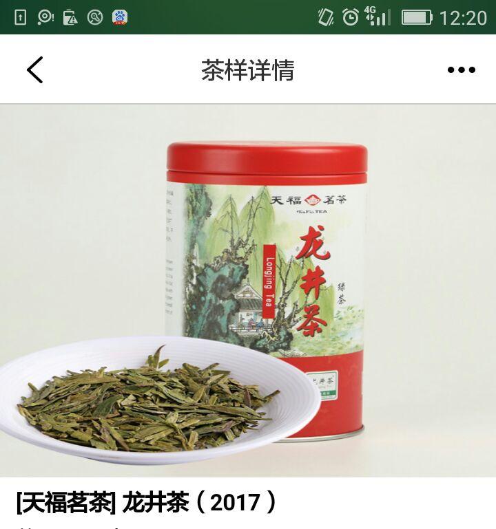 茶语茶样——天福茗茶,龙井茶