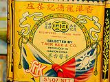 向被遗忘的茶叶帝国致敬