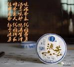 活动 |  茶语抢答,四款经典好茶免费送!