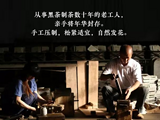 红岩野伏茶的黑茶工艺之发酵