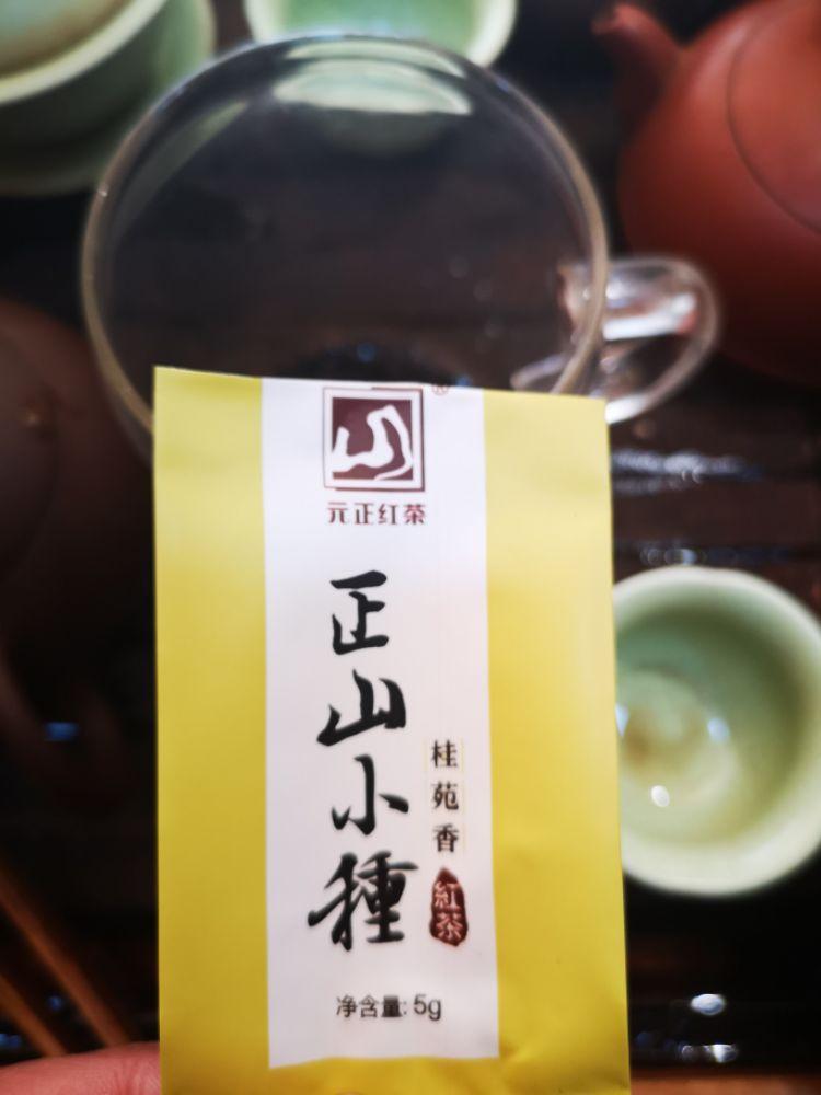 【我茶之我鉴】元正正山小种