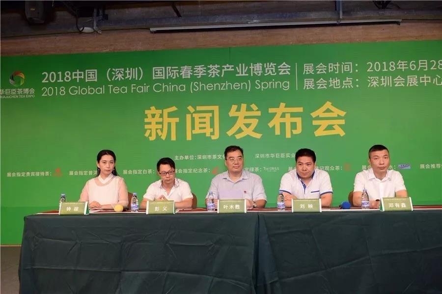 深圳茶博会 | 中吉号邀您来,这里是茶业世界杯