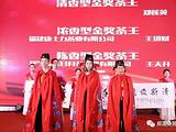 海丝百舸争流,闽茶群芳斗艳——喜贺郑莲英得金奖