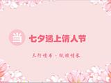 活动| 三行情书大会·全年茶礼千元奖金等你来拿