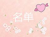 活动|三行情书大会•为你写诗幸运茶友名单公布!