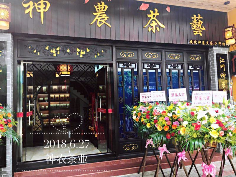 约吗?江门神农茶业