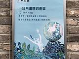 茶事预告|中吉号蓝印孔雀大型品鉴会暨中吉号甘坑店3周年庆典