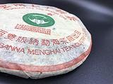 福今2000年班章大白菜—特二号熟饼