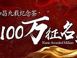 合和昌九载纪念茶征名活动,100万的出手阿,很豪哎!