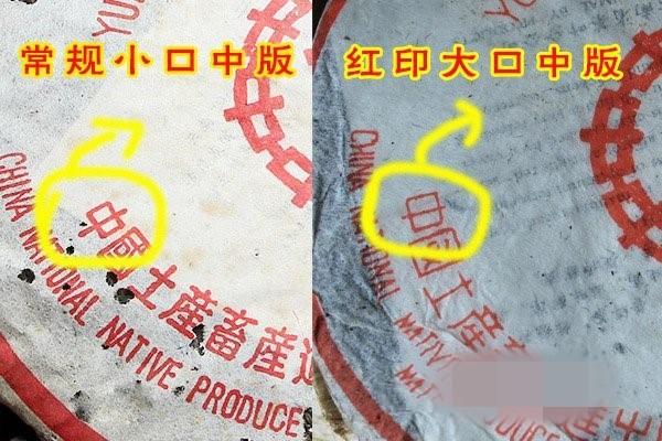 """九七""""大口中红印"""",昆明干仓老生茶"""